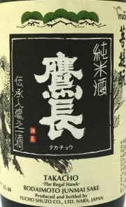 鷹長 菩提モト 純米生原酒 30BY