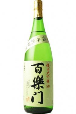 百楽門 純米大吟醸 50 中汲生原酒原料米:備前雄町100% 精米歩合:50% 日本酒度:+5 酸度:1.7 アミノ酸度:1.1 アルコール度:16度