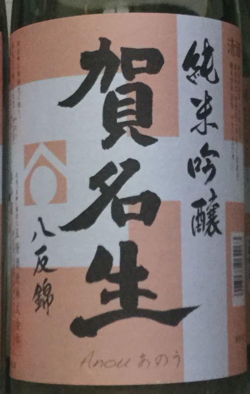 賀名生 純米吟醸 無濾過生原酒原料米:広島県産 八反錦 精米歩合:60% アルコール度:17°〜 18°
