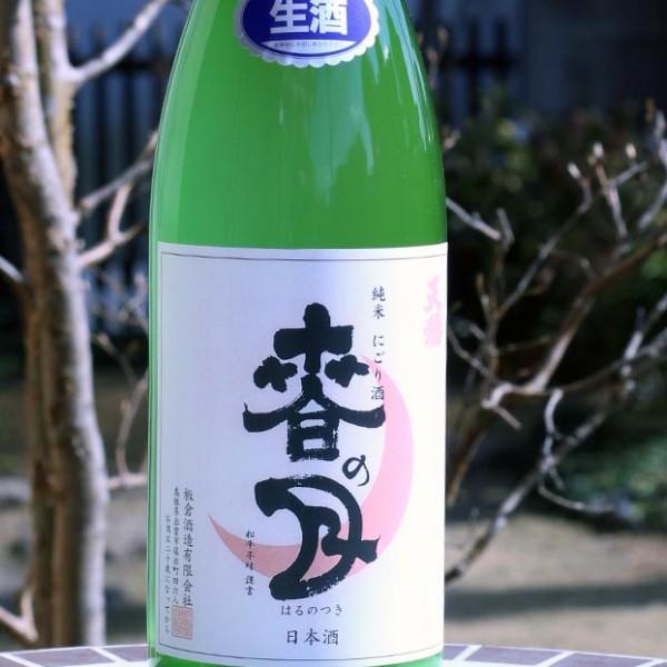 天穏 春の月 純米にごり酒 無濾過生原酒